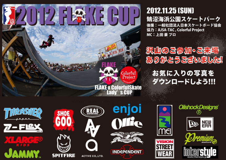 12FLAKECUP_1213