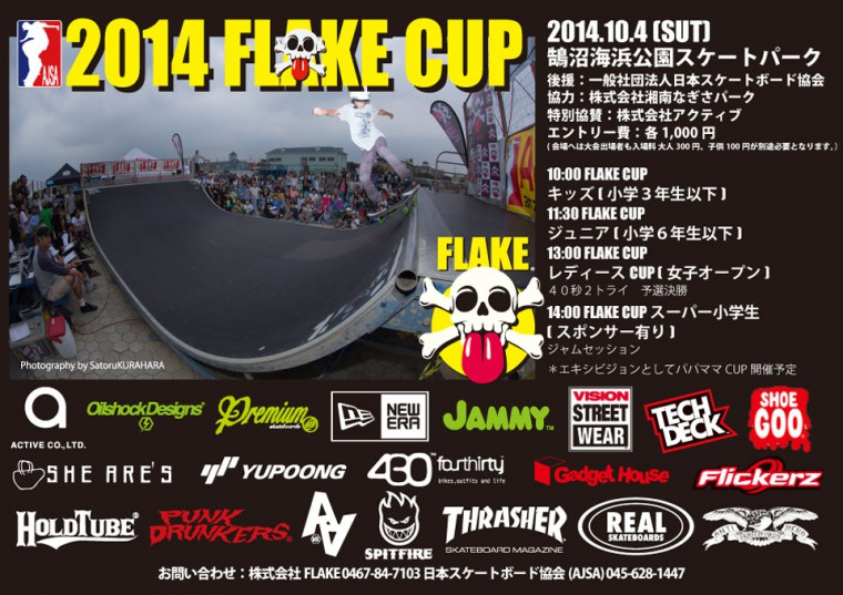2014FLAKECUP