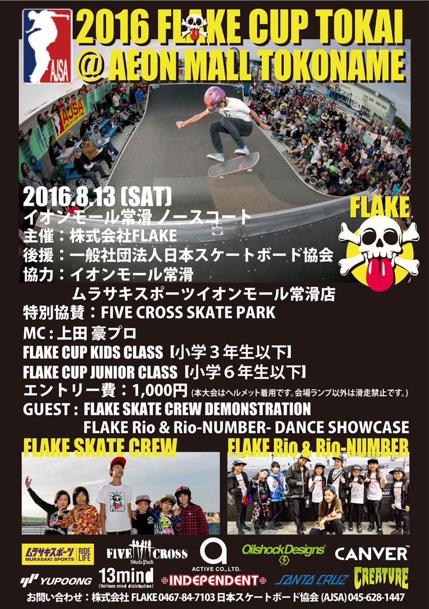 FLAKE_CUP_TOKAI