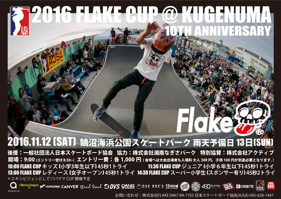 17FLAKECUP