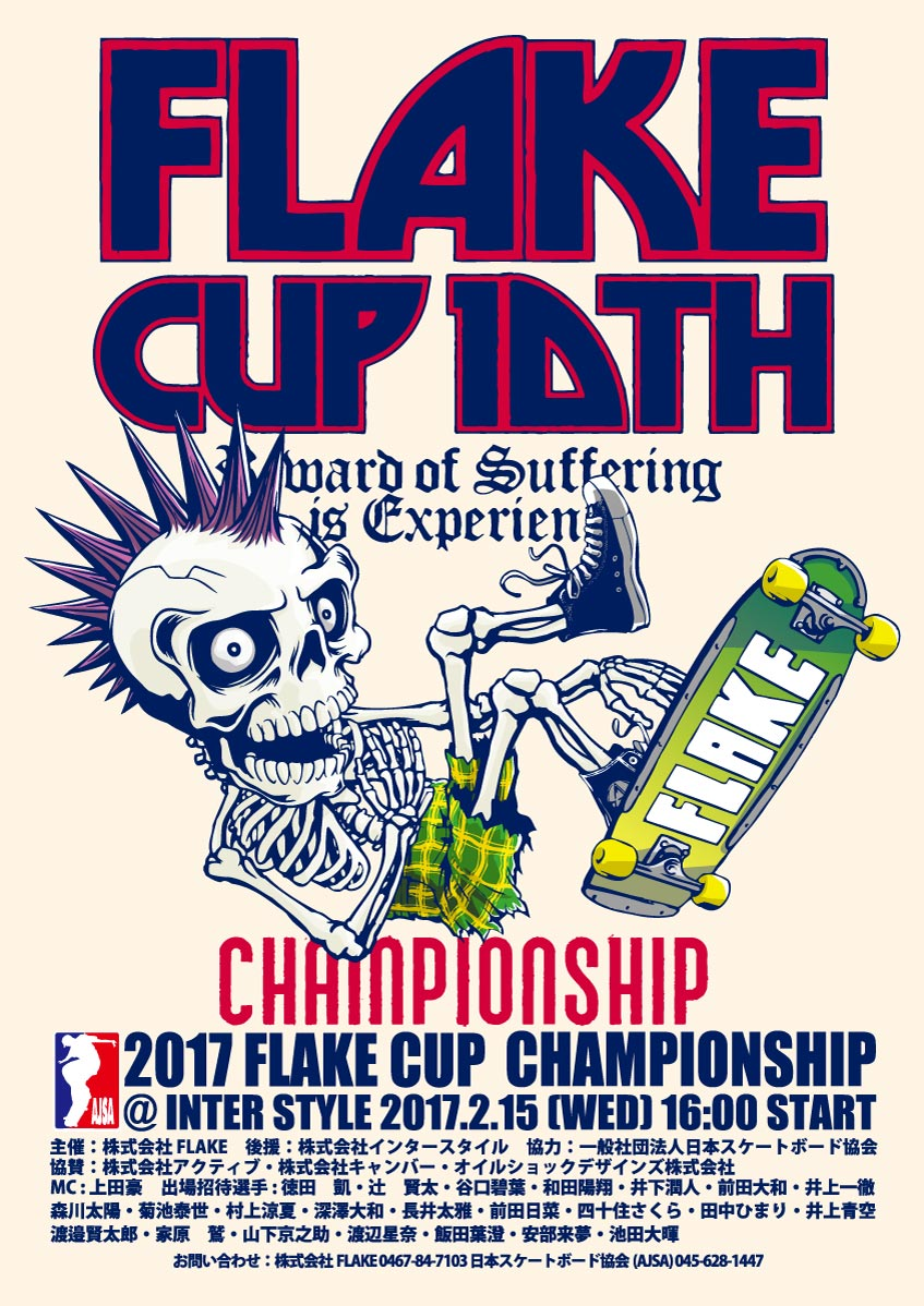 FLAKE_CUP