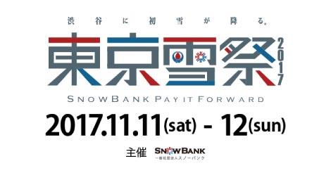snow_fb